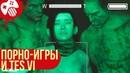 Запрет порно-игр в России, слухи о TES VI и анонс очередной PlayStation