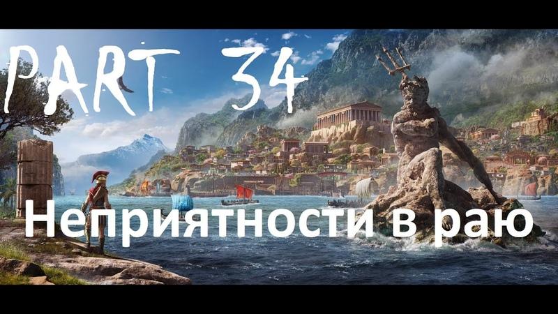 Assassin's Creed Odyssey/Прохождение игры часть 34/Неприятности в раю/Знакомства с Кирой