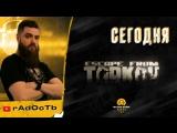 [ESCAPE FROM TARKOV] #25 – СТВОЛЫ НА ЗАКАЗ ЗРИТЕЛЕЙ!🔞Стрим 18+
