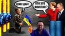 Северный поток 2 - Меркель украла украинский транзит. Нафтогаз с Газпромом в европейские суды Шарий