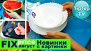 ФИКС ПРАЙС АВГУСТ❤️НОВИНКИ С КАРТИНКИ FIX PRICE❤️ТИП ТОП ТВ