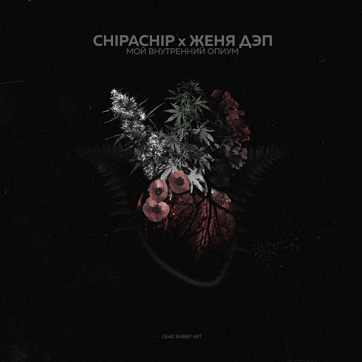 ChipaChip альбом Мой внутренний опиум