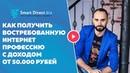 Востребованная профессия с доходом от 50 000 руб мес