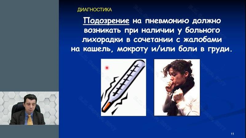 Середа В.П.: Внебольничные пневмонии тяжелого течения: алгоритмы диагностики и лечения
