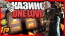 КАЗИНО ONE LOVE l ВСЕ В ВАШИХ РУКАХ 8 l RADMIR RP 05