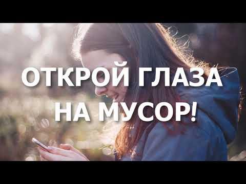 Всемирный день чистоты Сделаем! в России 15 сентября 2018 World clean up day