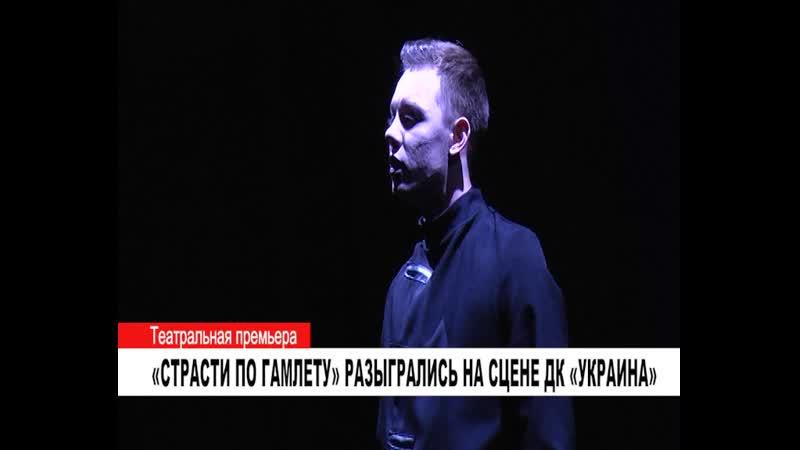 Страсти по Гамлету разыгрались на сцене ДК Украина