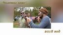 Фото. «Золотая пора» Фестиваль авторской песни, второй день. Видео студия Vizit studio_vizit