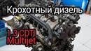 Надежность и проблемы 1 3 литрового турбодизеля Мультиджет Fiat Opel Ford Suzuki