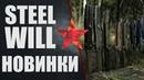 Новинки от Steel Will. Resident, Modus, Tenet и мини-Cutjack