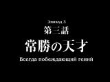 [ BZ ] Ginga Eiyuu Densetsu: Die Neue These – Kaikou   Легенда о героях Галактики: Die Neue These   03 (русские субтитры)