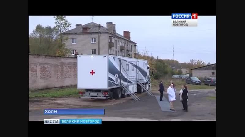 Вести Великий Новгород 20 11 18