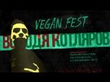 Володя Котляров на Веган Фесте (vk.com/vegandayspb)