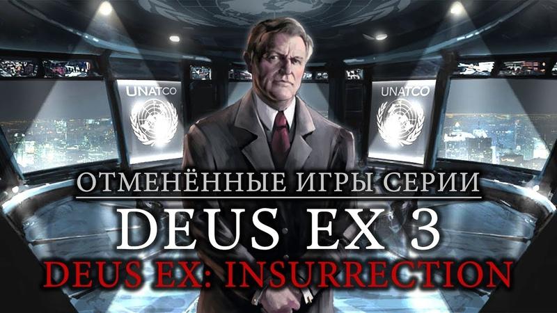 """""""Deus Ex Insurrection"""" и """"Deus Ex 3"""" - отменённые игры серии от """"Ion Storm"""""""