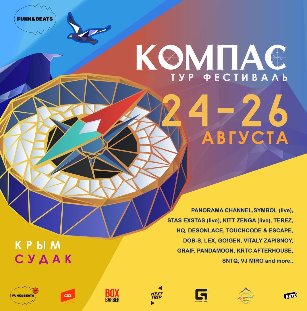 Афиша Ростов-на-Дону КОМПАС FEST 24-26 АВГУСТА КРЫМ, СУДАК