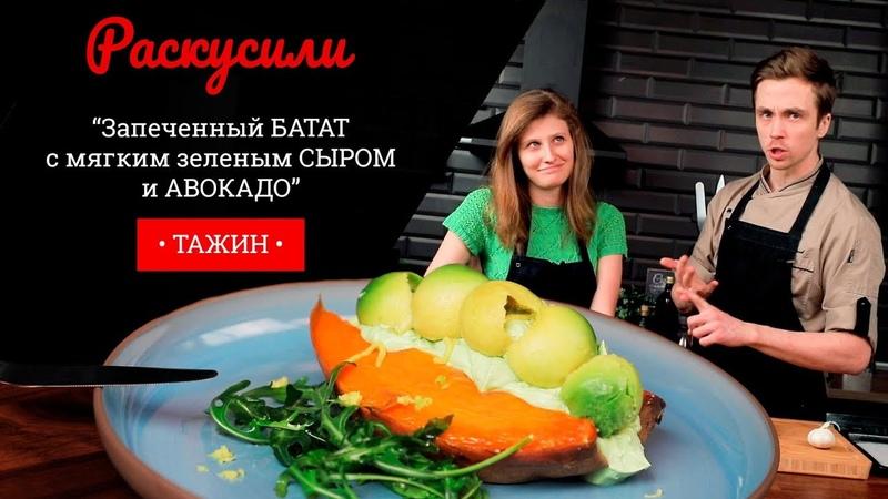 Раскусители Серия 2 Готовим без рецепта Запеченный батат с мягким зеленым сыром и авокадо