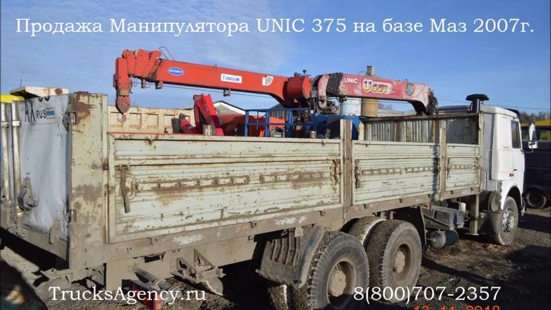 Продажа манипулятора UNIC 375 на базе Маз 2007г.