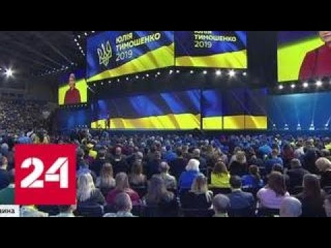 Филарет на разогреве, Саакашвили на связи: Тимошенко пошла в президенты - Россия 24