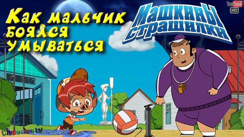 Детский уголок/Kids'Corner Машкины Страшилки Как Мальчик Боялся Умываться игра мультик книжка