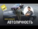 Джорджетто Джуджаро знаменитый автомобильный дизайнер Автоличность ep08