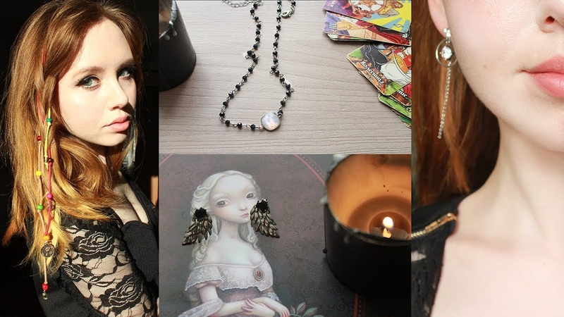 ☆ Украшения ведьм с Алиэкспресс ЛукБук☆Witches lookbook jewels aliexpress☆eManco♥Leah Nadel