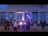 День России Флешмоб 12.06.18 ЦКР и ЦМИ