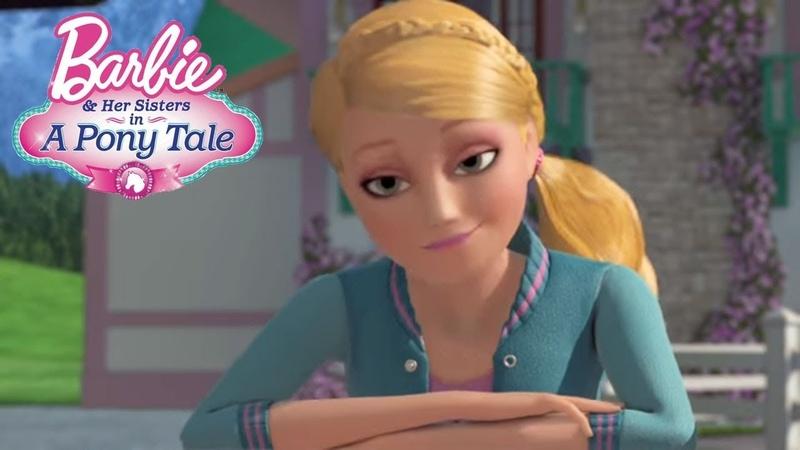 Неудачи. Мультик Барби и сестры в сказке о пони.