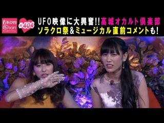 Momoclo-Chan DX #404 20180918