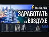 ENERGY 2020 | ЭНЕРГИЯ 2020 - Технологии будущего