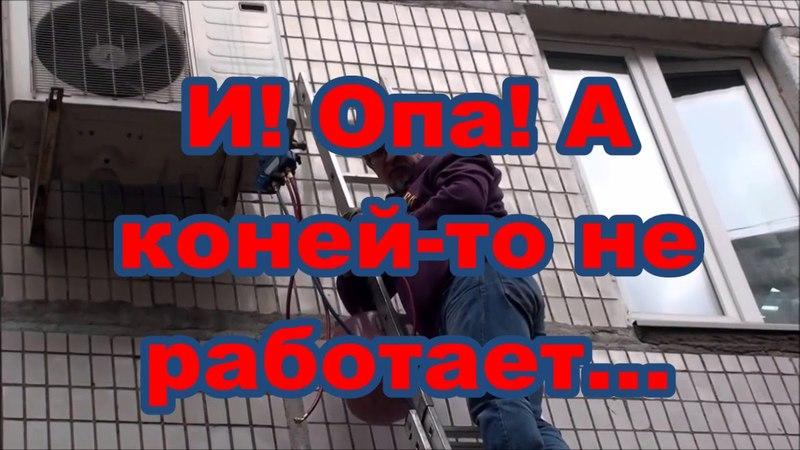 ремонт кондиционера, обслуживание сплит системы, Подписчикам нашего канала СКИДКА!