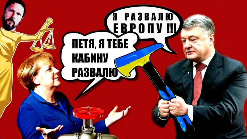 Северный поток 2 - приговор. Истерика Порошенко Я развалю Европу! Путин и Крымский мост. Шарий