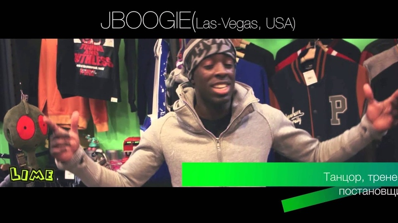 J-Boogie (USA) in LIME Shop - Впечатление о магазине