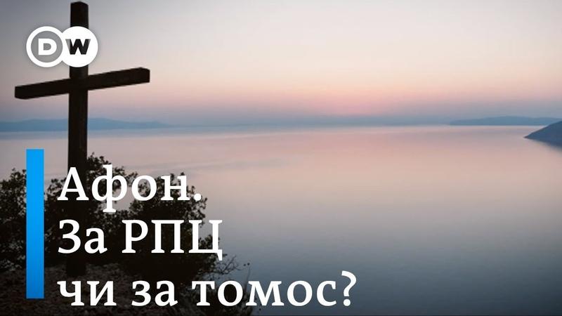 Що кажуть про томос Україні на Афоні. Репортаж   DW Ukrainian