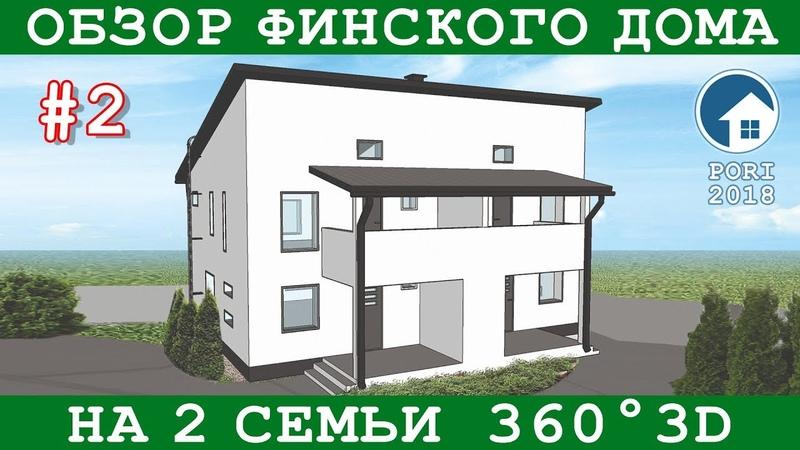 Интерьер финского дома на две семьи 2x108,5 м2, три спальни | Обзор 360° | Asuntomessut 2018 2