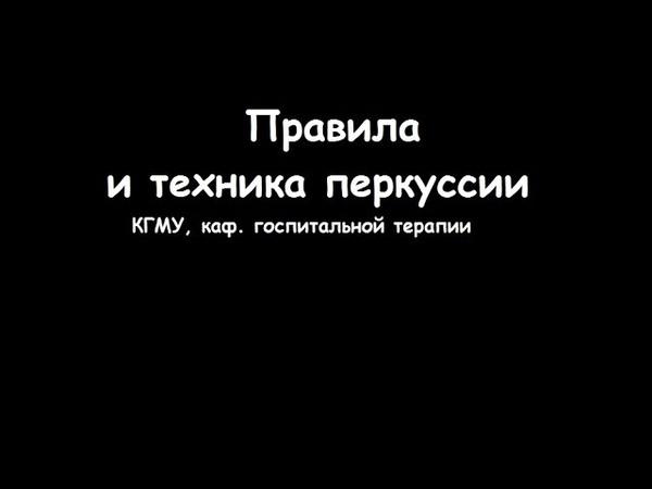 Общие правила и техника перкуссии - meduniver.com