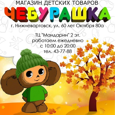 Чебурашка Нижневартовск