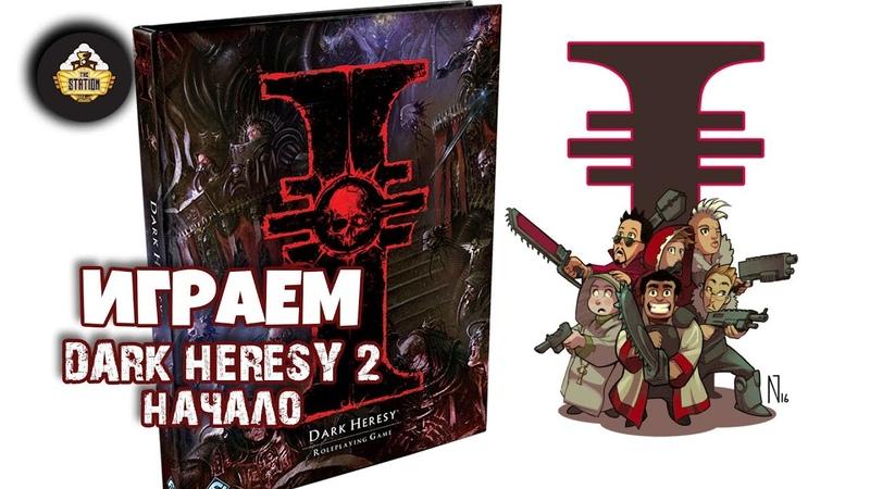 Играем: Dark Heresy 2! RPG Warhammer 40000 начало