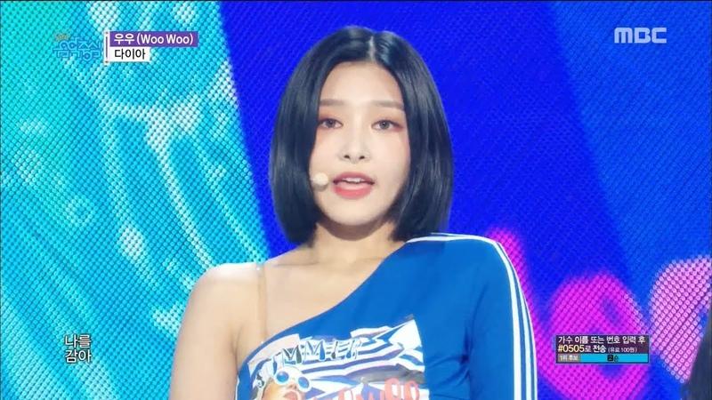 [HOT]DIA - Woo Woo , 다이아 - 우우 Show Music core 20180818