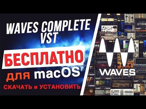 Скачать и Установить Waves Complete VST Download and Install mac os