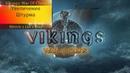 Vikings War Of Clans Увеличение штурма