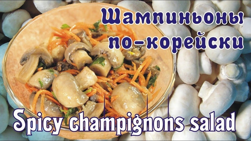 Шампиньоны по-корейски / Korean style champignons salad ♡ English subtitles