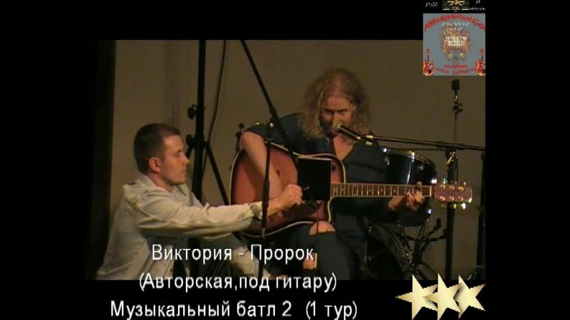 Виктория - Пророк (Авторская,акустика) Музыкальный Батл 2 (1 тур)