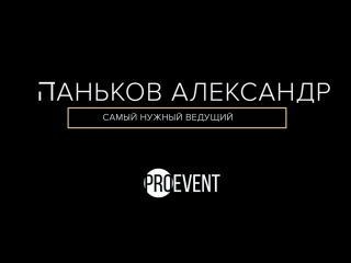 Самый нужный ведущий - Александр Паньков (весна 2018)