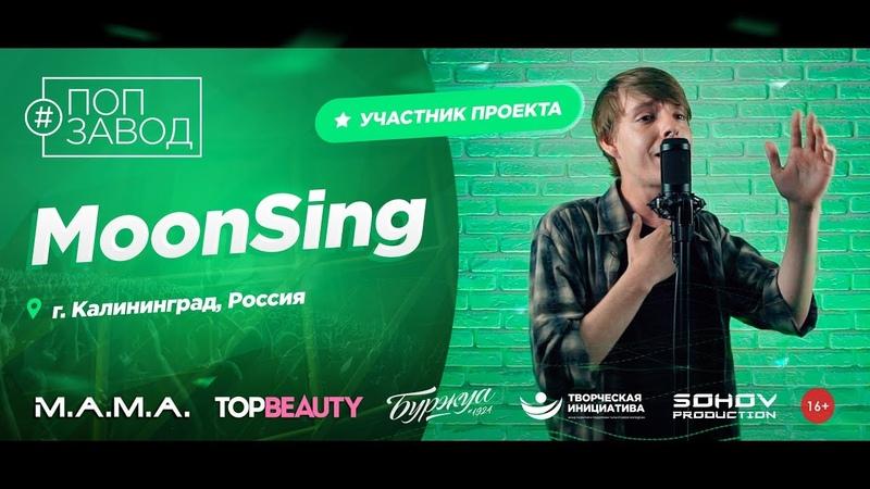 Поп Завод [LIVE] MoonSing (27-й выпуск / 1-й сезон). 24 года. Город: Калининград, Россия.