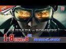 Баллада о Бомбере HD 1080p 2011 военный драма 1 8 серия из 8