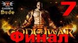 Прохождение God of War 3 Remastered (God of War III Обновленная версия) Часть 7