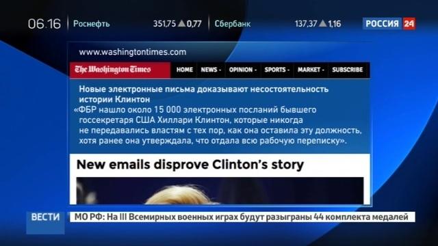 Новости на Россия 24 • Суд обязал Госдеп США опубликовать еще 15 тысяч писем Хиллари Клинтон