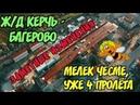Крымский мост(03.11.2018) Ж/Д подходы к мосту!Пролёт в сторону ст.Багерово!Очень интересно!