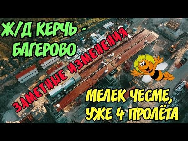 Крымский мост(03.11.2018) Ж/Д подходы к мосту!Пролёт в сторону ст.Багерово!Очень интересно! » Freewka.com - Смотреть онлайн в хорощем качестве