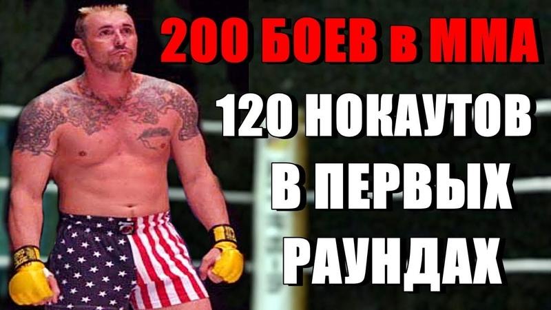 Этот боец провел 200 боев в ММА и 120 раз заканчивал поединок уже первом раунде